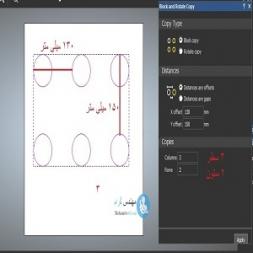 کاربرد ابزار Block Copy / Rotate در نرم افزار آرتکم
