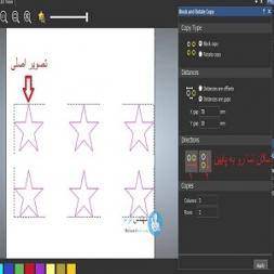مثال دوم از آموزش Block Copy / Rotate در artcam