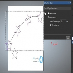 کپی object در امتداد منحنی در نرم افزار artcam آرتکم